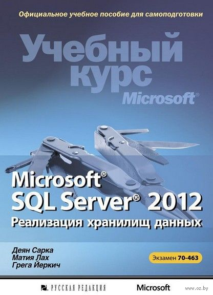 Microsoft SQL Server 2012. Реализация хранилищ данных (+ CD). Деян Сарка, Матия Лах, Грега Йеркич