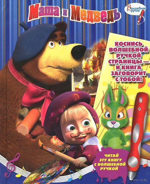 Маша и Медведь. Разноцветные сказки! Дополнительная книжка к волшебной ручке