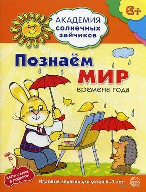 Познаем мир. Времена года. Игровые задания для детей 6-7 лет (+ игра). Н. Журавская