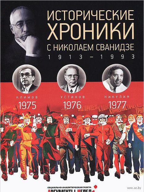 Исторические хроники с Николаем Сванидзе. Том 22. Николай Сванидзе, Марина Сванидзе