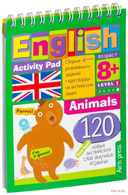English. Животные (Animals). Уровень 1. Е. Куликова