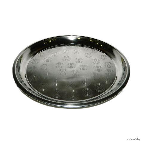 Поднос металлический круглый (30 см; арт. 5864)