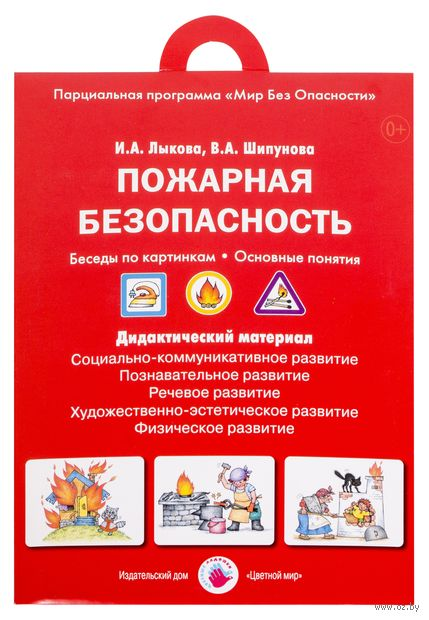Пожарная безопасность (набор из 8 карточек). Вера Шипунова