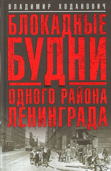 Блокадные будни одного района Ленинграда. Владимир Ходанович