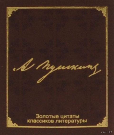 Золотые цитаты классиков литературы. А. С. Пушкин (миниатюрное издание). Александр Пушкин