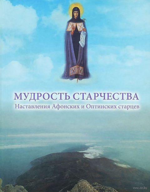 Мудрость старчества. Наставления Афонских и Оптинских старцев. Е. Андрианова