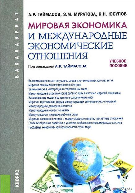 Мировая экономика и международные экономические отношения — фото, картинка