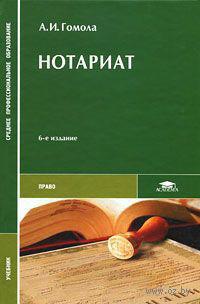 Нотариат. Александр Гомола