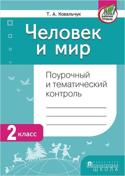 Человек и мир. 2 класс. Тематический контроль. В. Вдовиченко, Т. Ковальчук