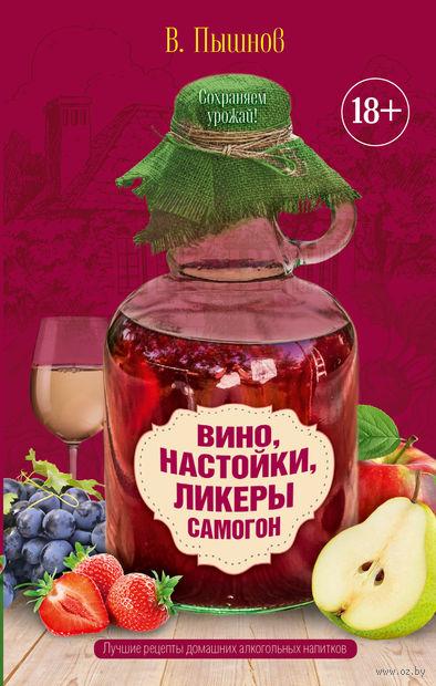 Вино, настойки, ликеры, самогон. Иван Пышнов