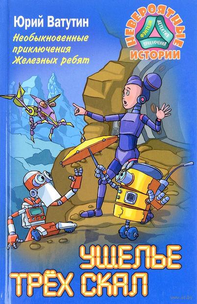 Необыкновенные приключения Железных ребят. Ущелье трех скал. Юрий  Ватутин