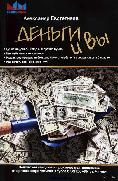 Деньги и Вы — фото, картинка