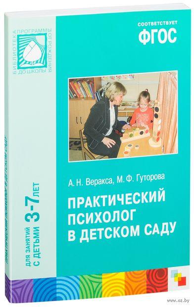 Практический психолог в детском саду. Александр Веракса, Мария Гуторова