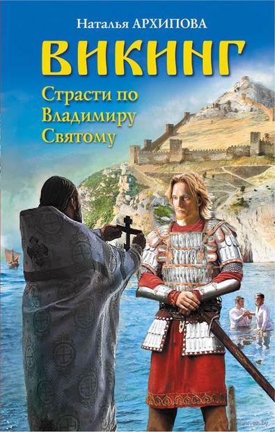 Викинг. Страсти по Владимиру Святому — фото, картинка