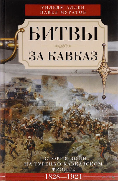 Битвы за Кавказ. История войн на турецко-кавказском фронте. 1828-1921 — фото, картинка
