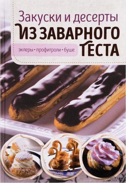 Закуски и десерты из заварного теста. Эклеры, профитроли, буше — фото, картинка