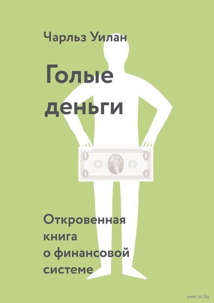 Голые деньги. Откровенная книга о финансовой системе — фото, картинка