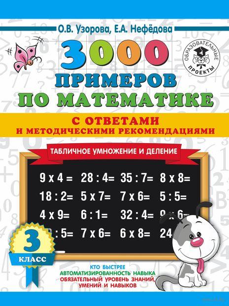 3000 примеров по математике. Табличное умножение. С ответами и методическими рекомендациями. 3 класс — фото, картинка