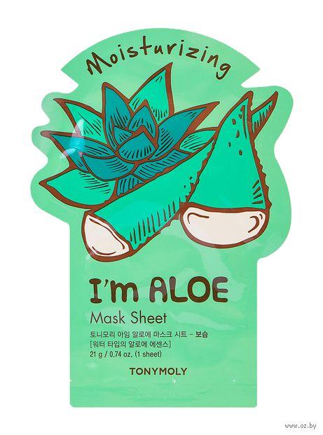 """Тканевая маска для лица """"I'm Real. Aloe"""" (21 мл) — фото, картинка"""