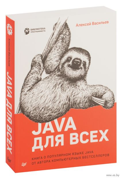 Java для всех — фото, картинка