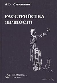 Расстройства личности. Анатолий Смулевич