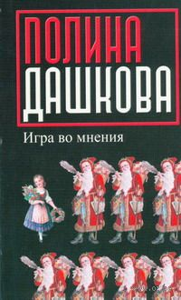 Игра во мнения (м). Полина Дашкова