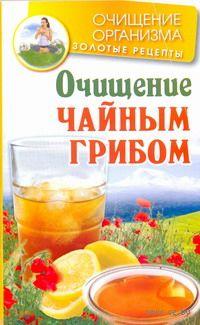 Очищение чайным грибом. Мария Соколова