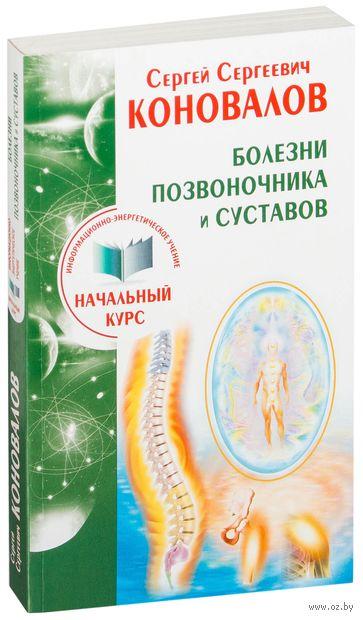 Книга, которая лечит. Болезни позвоночника и суставов (м). Сергей Коновалов