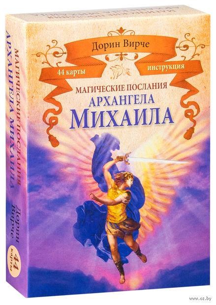 Магические послания архангела Михаила (44 карты + брошюра с инструкцией) — фото, картинка