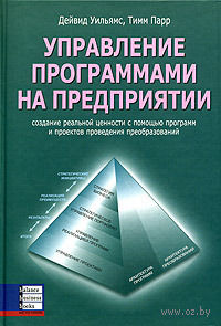 Управление программами на предприятии. Тим Парр