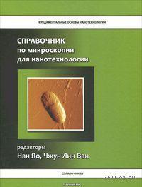 Справочник по микроскопии для нанотехнологии — фото, картинка