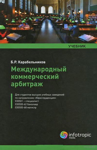 Международный коммерческий арбитраж. Борис Карабельников