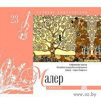 Великие композиторы. Том 23. Малер. Симфонии (+ CD) — фото, картинка
