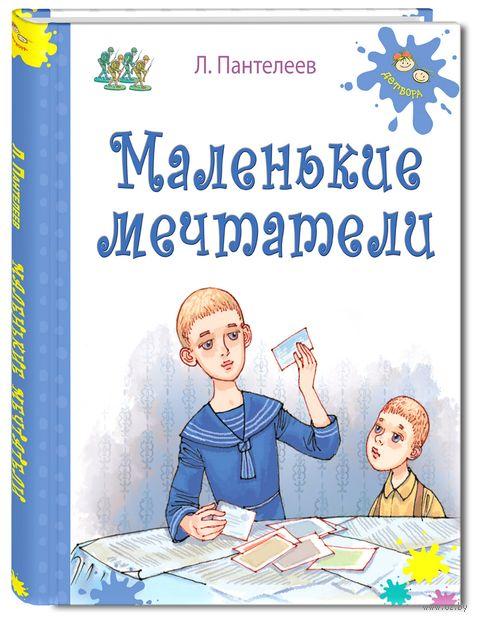 Маленькие мечтатели. Леонид Пантелеев
