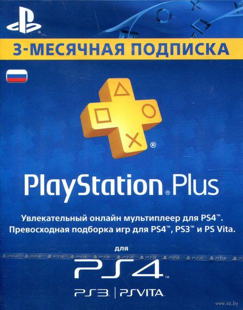 PlayStation Plus 3-месячная подписка: Карта оплаты