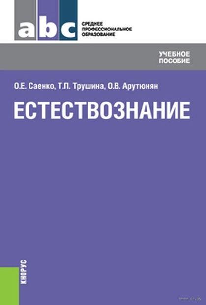 Естествознание. Ольга Саенко , Татьяна Трушина, Ольга Арутюнян