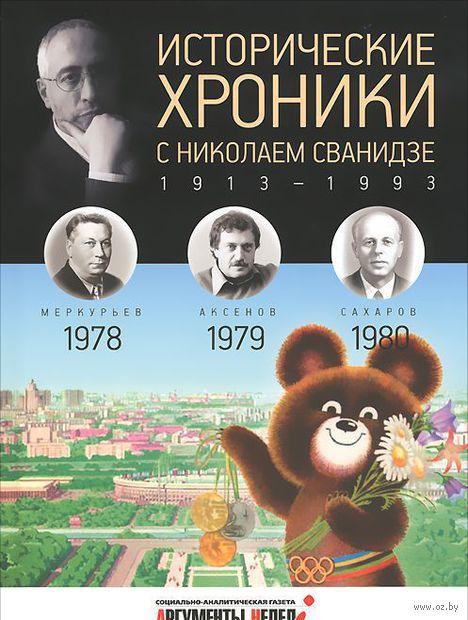 Исторические хроники с Николаем Сванидзе. Том 23. Николай Сванидзе, Марина Сванидзе