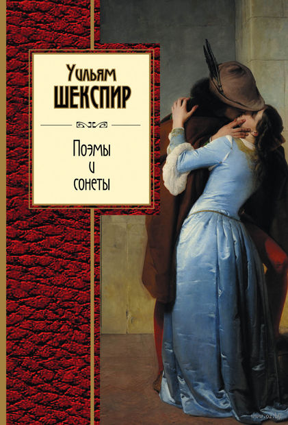 Шекспир Уильям. Поэмы и сонеты. Уильям Шекспир
