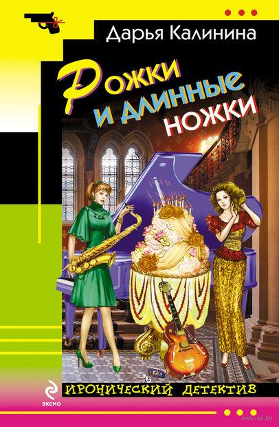 Рожки и длинные ножки (м). Дарья Калинина