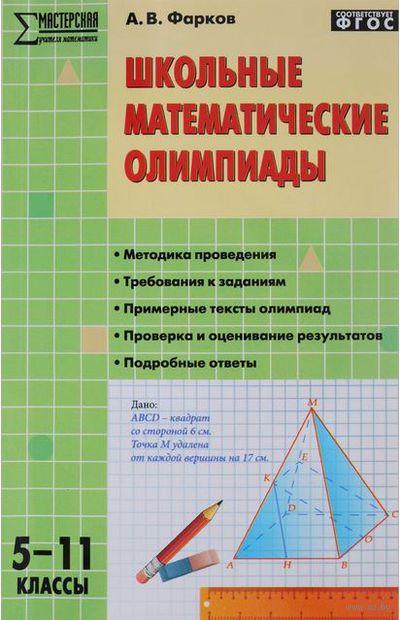 Школьные математические олимпиады. 5-11 классы. Александр Фарков