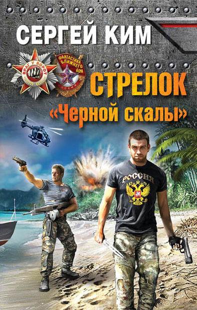 """Стрелок """"Черной скалы"""". Сергей Ким"""