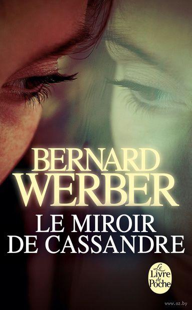 Le Miroir de Cassandre. Бернар Вербер