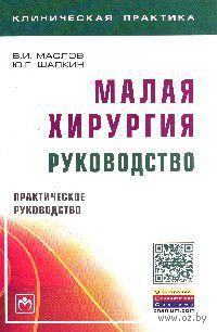 Малая хирургия. Руководство. В. Маслов, Ю. Шапкин