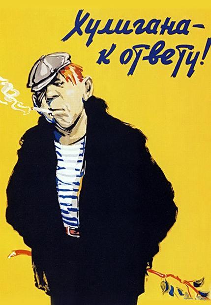 """Магнит на холодильник """"Советские плакаты"""" (арт. 1031) — фото, картинка"""