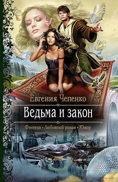 Ведьма и закон. Евгения Чепенко