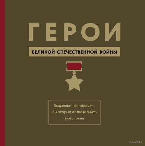 Герои ВОВ. Выдающиеся подвиги, о которых должна знать вся страна. Михаил Вострышев