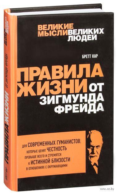 Правила жизни от Зигмунда Фрейда. Бретт Кар