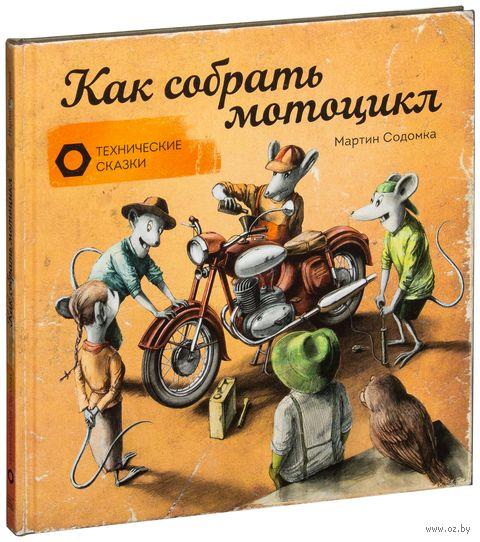 Как собрать мотоцикл. Мартин Содомка