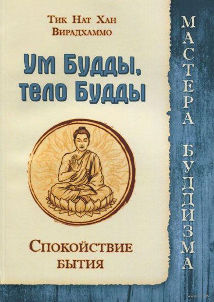 Ум Будды, тело Будды. Спокойствие бытия. Нат Хан Тик, Аджан Вирадхаммо