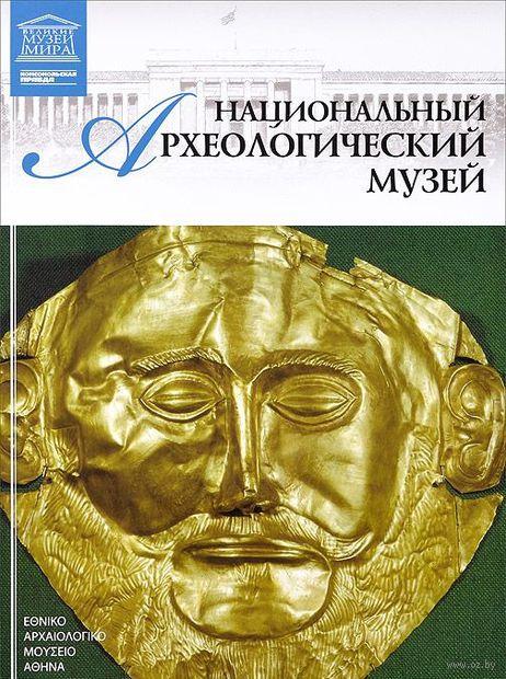 Национальный археологический музей. Афины. Д. Перова